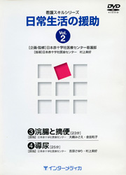 日常生活の援助vol.2