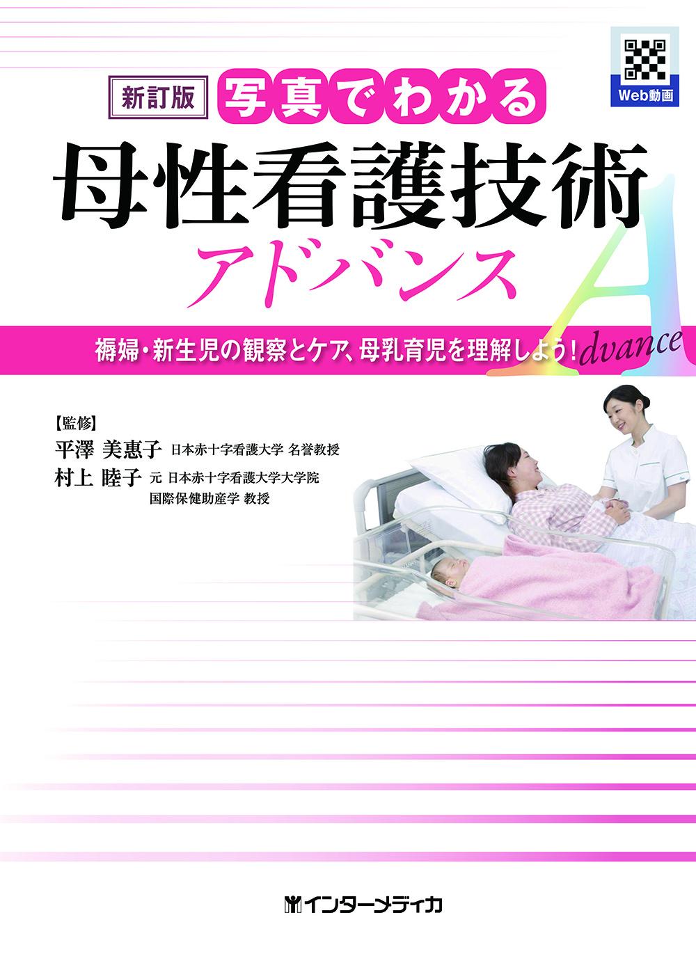 学 母性 看護 日本母性看護学会