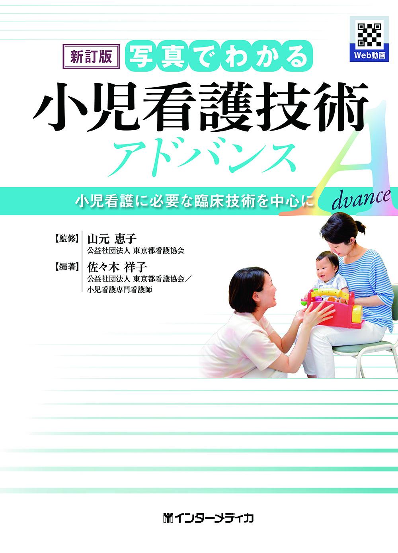 サイン 測定 バイタル 小児