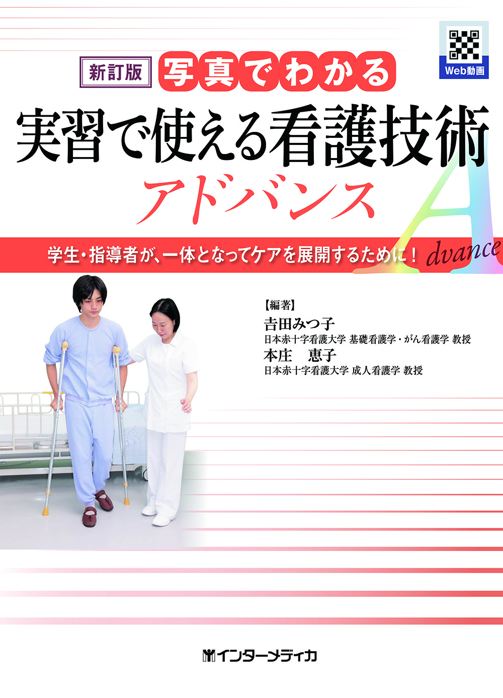 留置 看護 膀胱 カテーテル