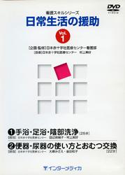日常生活の援助vol.1