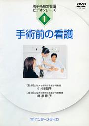 周手術期の看護ビデオシリーズvol.1