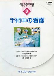 周手術期の看護ビデオシリーズvol.2