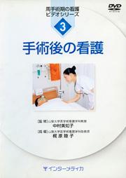周手術期の看護ビデオシリーズvol.3